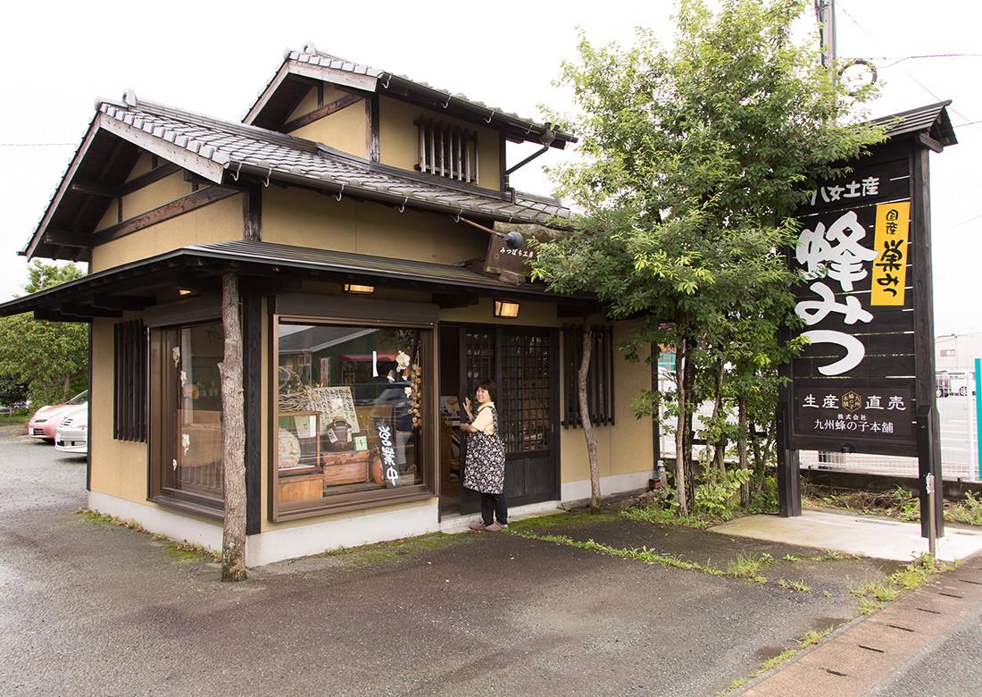 九州蜂の子本舗