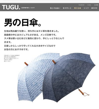 TUGUの日傘が全国ネットで紹介されました!
