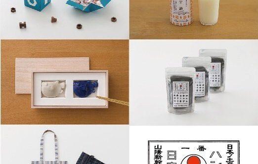 「江の浦海苔本舗」の商品が新幹線で購入出来ます!