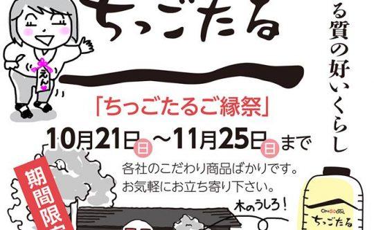「ちっごたるご縁祭」開催のお知らせ!